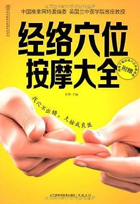 汉竹•健康爱家系列:经络穴位按摩大全.pdf