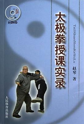太极拳授课实录.pdf