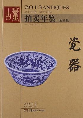 2013古董拍卖年鉴:瓷器.pdf