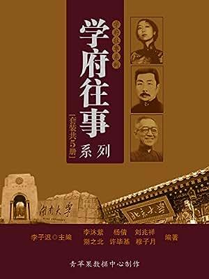 学府往事系列.pdf