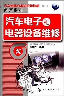 汽车维修必备知识和技能问答系列:汽车电子和电器设备维修.pdf
