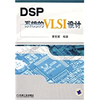 DSP系统的VLSI设计
