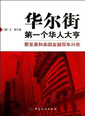 华尔街第一个华人大亨.pdf