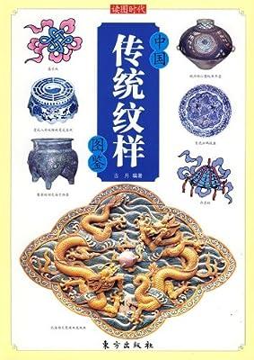 中国传统纹样图鉴.pdf