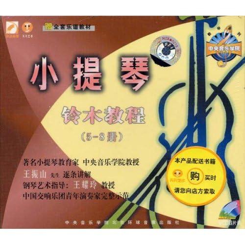 小提琴铃木教程 5 8册