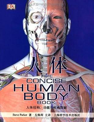 人体:人体结构、功能与疾病图解.pdf