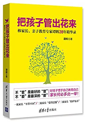 把孩子管出花来 -棒家长、亲子教育专家谭辉28年精华录.pdf