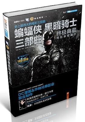 光影系列•蝙蝠侠:黑暗骑士三部曲终极典藏.pdf