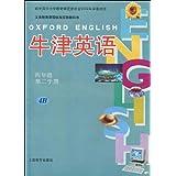 上海沪教版四年级英语下册(牛津4B)