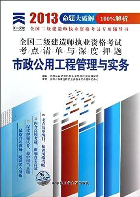 天一文化•2013年全国二级建造师执业资格考试考点清单与深度押题:市政公用工程管理与实务.pdf