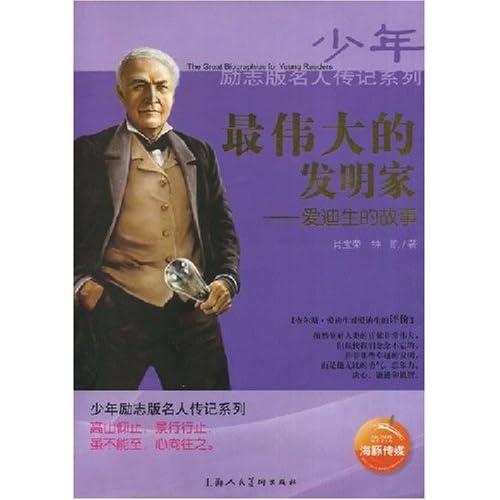 最伟大的发明家:爱迪生的故事