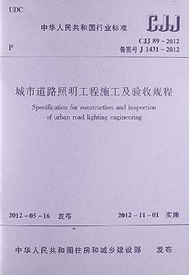 中华人民共和国行业标准:城市道路照明工程施工及验收规程.pdf
