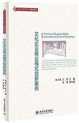 文化企业商业模式创新案例.pdf