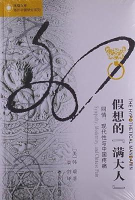 """假想的""""满大人"""":同情、现代性与中国疼痛.pdf"""