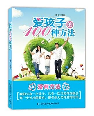 爱孩子的100种方法.pdf