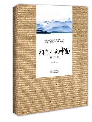 指尖上的中国:绘梦江南.pdf