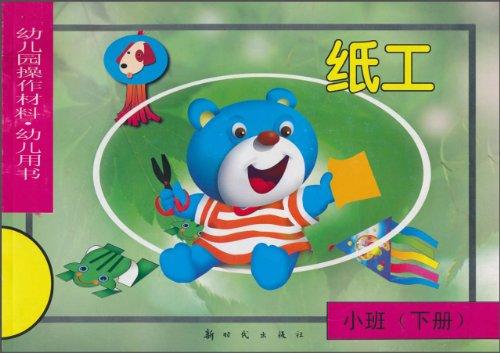 幼儿园操作材料61幼儿用书:纸工(小班61下册)