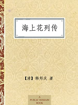 海上花列传.pdf
