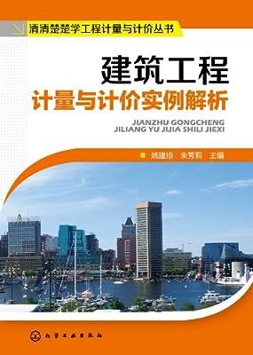 清清楚楚学工程计量与计价丛书:建筑工程计量与计价实例解析.pdf