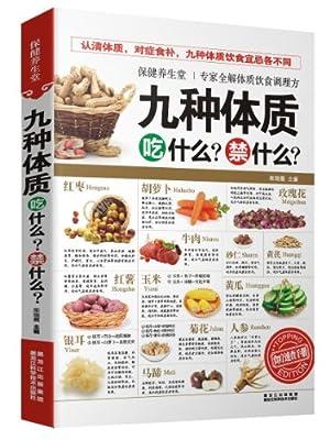 保健养生堂:九种体质吃什么?禁什么?.pdf