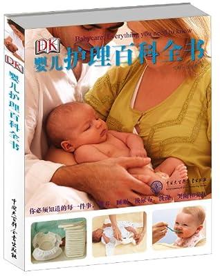 DK婴儿护理百科全书.pdf