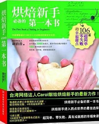烘焙新手必备的第一本书.pdf