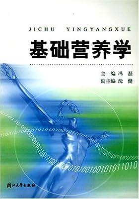 基础营养学.pdf