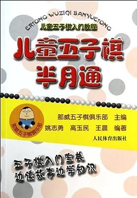 儿童五子棋半月通.pdf