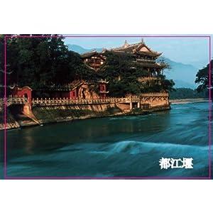 海量风景区 四川成都都江堰旅游纪念品 磁性冰箱贴 送