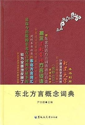 东北方言概念词典.pdf