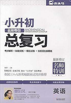 木头马 小升初名师帮你总复习 小升初名师帮你总复习英语.pdf