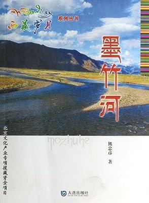 墨竹河/西藏岁月系列丛书.pdf
