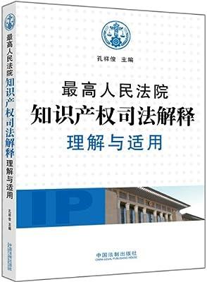 最高人民法院知识产权司法解释理解与适用.pdf