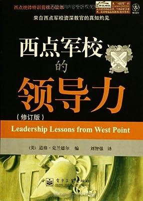 西点军校的领导力.pdf