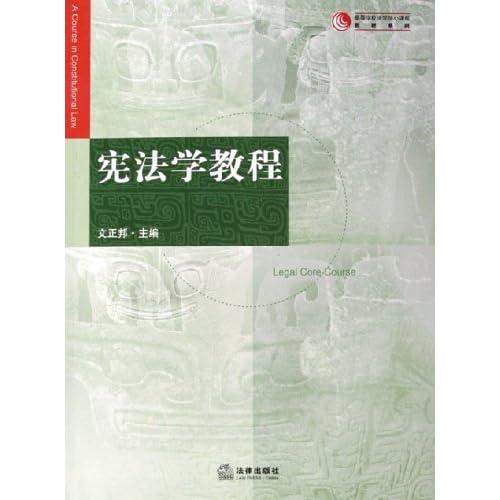 宪法学教程/高等学校法学核心课程教材系列