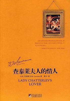 查泰莱夫人的情人.pdf