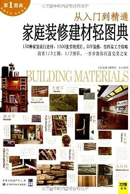 家庭装修建材轻图典.pdf