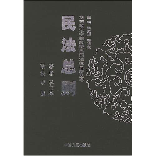 民法总则/华东政法学院珍藏民国法律名著丛书