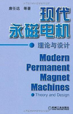 现代永磁电机:理论与设计.pdf