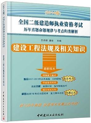 二级建造师执业资格考试历年真题命题规律与考点归类解析:建设工程法规及相关知识.pdf