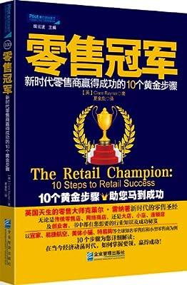 零售冠军:新时代零售商赢得成功的10个黄金步骤.pdf