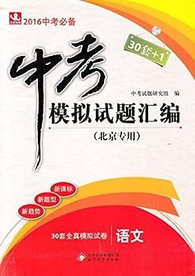 2016中考必备30套+1 中考模拟试题汇编 语文 北京专用 30套+1).pdf