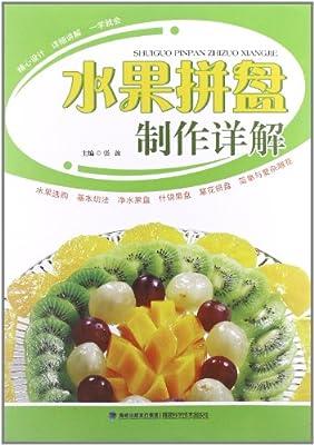 水果拼盘制作详解.pdf