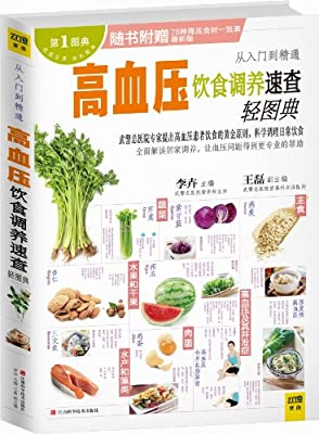 高血压饮食调养速查轻图典.pdf