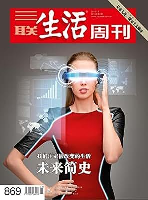 三联生活周刊·未来简史.pdf