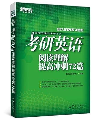 新东方•考研英语阅读理解提高冲刺72篇.pdf