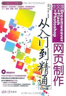 中文版Dreamweaver+Flash+Photoshop网页制作从入门到精通.pdf