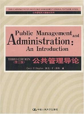 公共管理英文版教材系列•公共管理导论.pdf