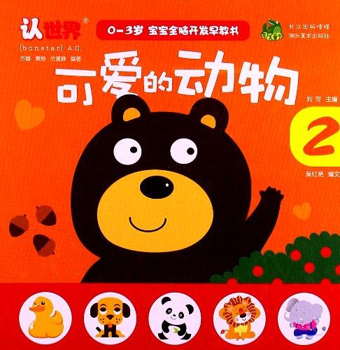 0-3岁宝宝全脑开发早教书:可爱的动物