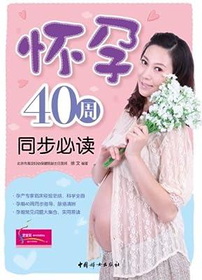 怀孕40周同步必读.pdf